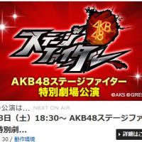 12/3(土)劇場公演、イベント。18:30~AKB48ステファイ特別公演/生誕祭(高柳、白井、緋杏)など