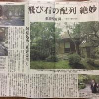ブログ261 松花堂庭園・美術館の見学記