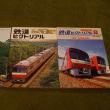 鉄道ピクトリアル 京浜急行電鉄特集