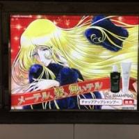 12月7日(水)のつぶやき:メーテル、髪、輝いテル チャップアップシャンプー(銀座線表参道駅電飾看板)