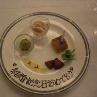 結婚記念日(ディナー)
