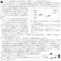 慶応大学・医学部・生物 3