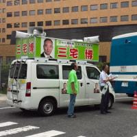 「三宅博はなぜ朝鮮総連本部前で抗議演説をしたのか。」