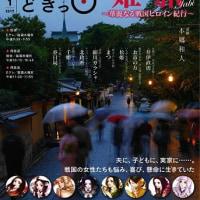 テレビ Vol.167 『趣味どきっ! 「姫旅~華麗なる戦国ヒロイン紀行~」』