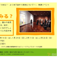 愛媛の先生の授業を参観してきました!!その3(中学校 美術科②2016,11,21)