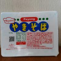 Peyongソース焼きそば
