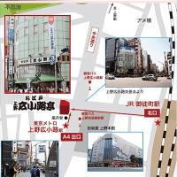 上野広小路亭 ご招待券をプレゼントします。