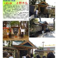 散策 「東京中心部北 320」 上野公園  上野大仏