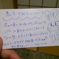 12/21 ��������رࡡWE ARE THE RUN 3����塡�ԤäƤ�����