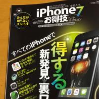 iPhone7の特技