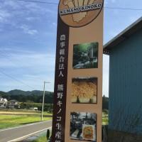 熊野古道を巡る ~和歌山県~ #2