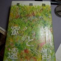 時計師の京都時間「京の復活」
