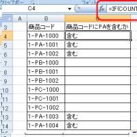 IF関数であいまい検索しましょう(Excel)