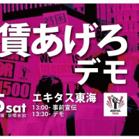 4月15日~名古屋で、最賃あげろデモ エキタス東海