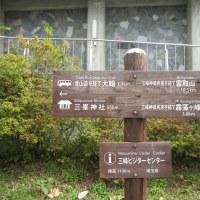 東京都の最高峰 雲取山へ