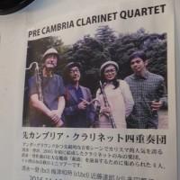 先カンブリアクラリネット四重奏団 20161110 金沢もっきりや