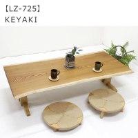 【撮影報告】欅 一枚板 リビングテーブル を撮影致しました。【LZ-725】
