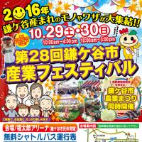 鎌ヶ谷での「第28回産業フェスティバル&第40回農業まつり」