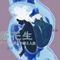 小説「落花生 : アトピー成人の恋と人生」がダウンロード無料です。
