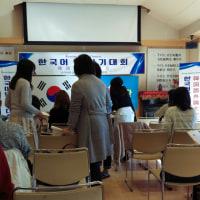 韓国語弁論大会を見学にいってきました。