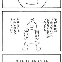 マンガ・四コマ・『反社会くん』
