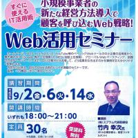 埼玉深谷で3日間のWeb活用セミナーに参加しよう!