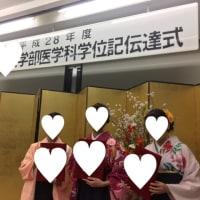 卒業しました。