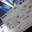 海の日☆伊豆大島ハンマー&ニタリツアー その2/高速ジェット船1420便