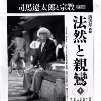 司馬遼太郎と宗教
