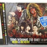 映画・「TOO YOUNG TO DIE!」、明日公開♪