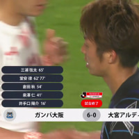 J1第8節、ガンバ大阪に6-0で大惨敗を喫し渋谷監督解任必至!@市立吹田サッカースタジアム!
