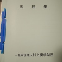 一般社団法人「村上奨学財団」