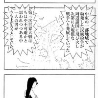マンガ・四コマ・『救世主くんⅦ』