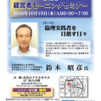 今週の奈良市準倫理法人会モーニングセミナーは・・・