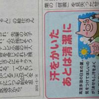 朝日新聞 折々のことば 『とと姉ちゃん』より