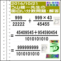 解答[う山先生の分数][2016年10月21日出題]算数の天才【ブログ&ツイッター問題494】