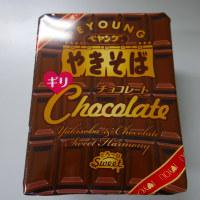 ペヤングのやきそば チョコレート