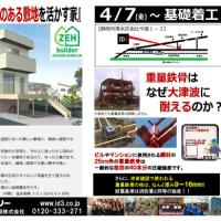エネルギーゼロの住まい ZEH普及加速促進事業申請しました。