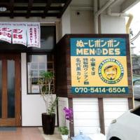 ハズレの少ないぬーじボンボンのラーメン専門店で・・・MENDES(南風原)