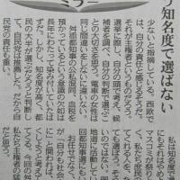 選挙……東京新聞投書欄から
