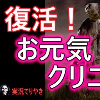 【dead by daylight】復活!テリヤキのお元気クリニック