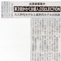 11月10日発行 マイシティじゃーなるに孫とじぃばぁのファッションショーの出演者募集の記事が掲載されました