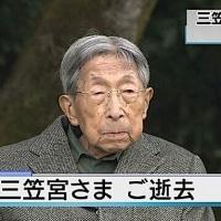 昭和天皇の弟の「三笠宮 崇仁 親王 殿下」が、 薨去(こうきょ)されました。
