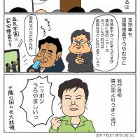 世界がうらやむニッポン/ぼうごなつこさんの漫画、絶好調!