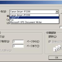 ExcelファイルをPDFにするのは簡単@Windows7