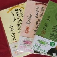 神奈川みやげもの市場in羽田、羽田空港で2月11日から5日間開催