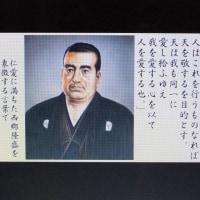 NHK大河ドラマ2018は 西郷どん