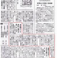 中日新聞社発言欄に掲載されました