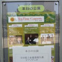 ティータイムコンサート(梅田・新道)