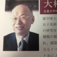 ノーベル賞大村智先生のお話Omura Satoru teacher (Nobel physiology in 2015)